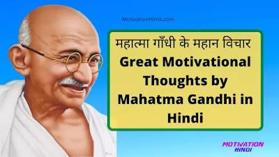 महात्मा गाँधी के महान विचार | Great Motivational Thoughts by Mahatma Gandhi in Hindi