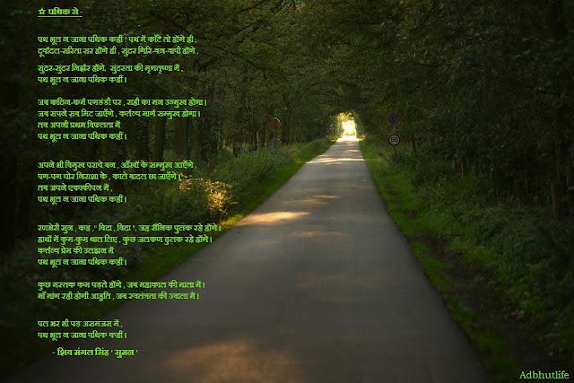 path bhool na jana pathik kahiin by shivamangal singh suman