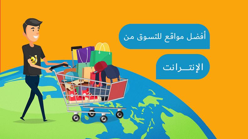 أفضل متاجر للتسوق عبر الإنترانت بأمان