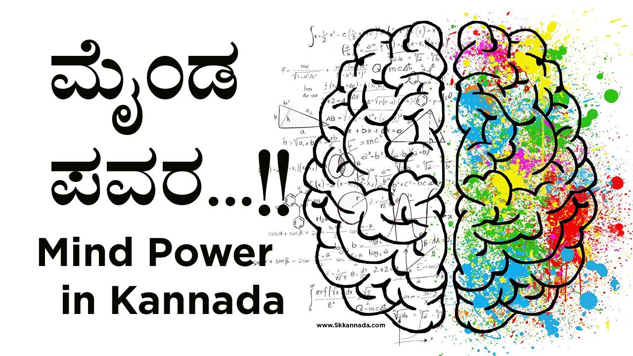 ಮೈಂಡ ಪವರ - Mind Power in Kannada