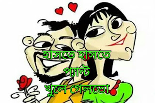Bangla Mojar Mojar Jokes 2019