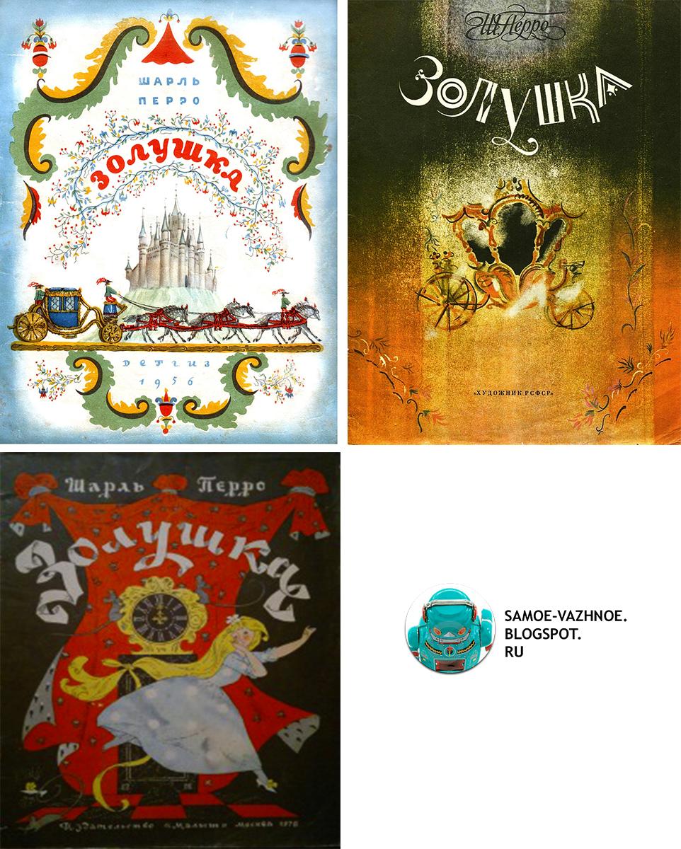 Шарль Перро Золушка книги СССР обложки издания художник
