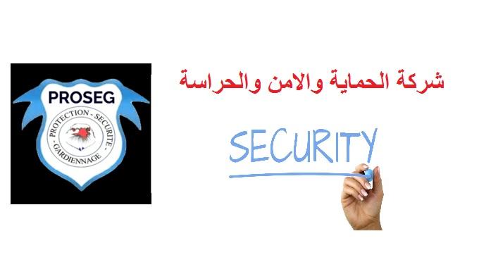 اعلان توظيف بشركة الحماية والامن والحراسة proseg ليوم 10 جانفي 2021