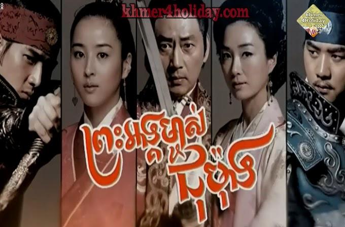 Preah Ang Mjas Jumong [70]