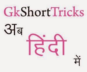 Download Important GK Tricks Ebook in Hindi
