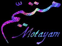 متيم, Mtayam, motayam,