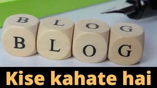 personal blog meaning in hindi 2021 | पूरी जानकारी