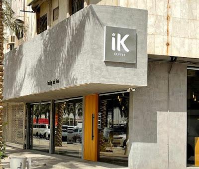 اي كاي كوفي - IK coffee الرياض | المنيو واوقات العمل والعنوان