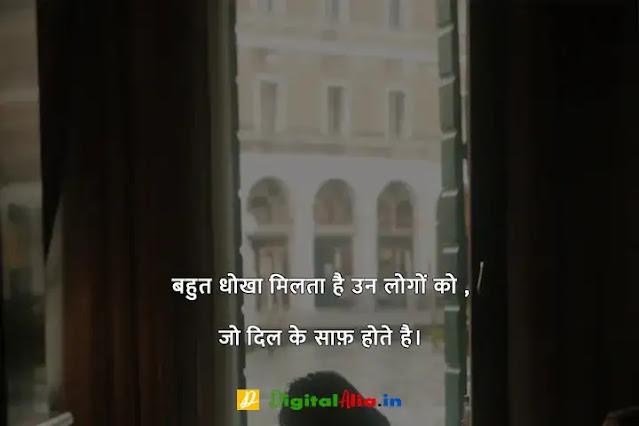 pyar me dhoka shayari dp, images of dhoka in love, dhoka dp image, pyar me dhoka image girl, ladki dhoka image, dhoka photo gallery, pyar me dhoka image boy, dhoka image for girl, अपने से धोखा शायरी, विश्वास पर धोखा शायरी, अपनों से धोखा शायरी इन हिंदी sms, धोखेबाज अपनों से धोखा शायरी इन हिंदी, पति पत्नी धोखा शायरी, झूठ और धोखा शायरी, अपनों ने दिया धोखा शायरी, विश्वास में धोखा शायरी, विश्वास पर धोखा शायरी Sms, विश्वास पर धोखा शायरी मराठी, विश्वासघात पर शायरी, अपनों से धोखा शायरी इन हिंदी sms, रिश्ता और विश्वास, विश्वास पर धोखा शायरी फोटो, अपनों ने दिया धोखा शायरी, विश्वास शायरी मराठी