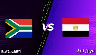 مشاهدة مباراة مصر الأولمبي وجنوب افريقيا بث مباشر اليوم بتاريخ 10-06-2021 في تصفيات كأس امم افريقيا