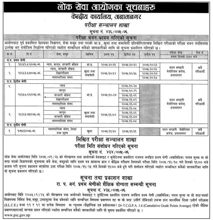 Loksewa Aayog publishes exam center notice