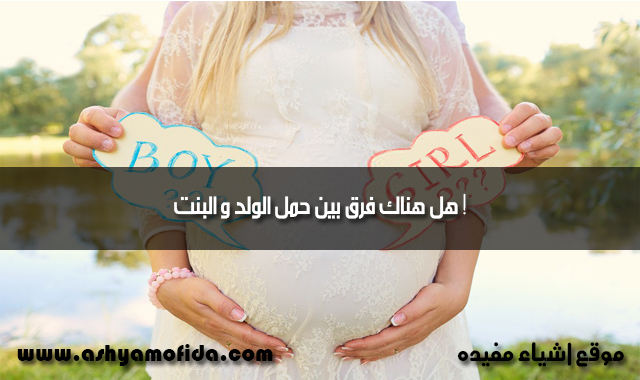 الفرق بين حمل الولد والبنت علمياً