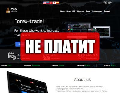 Скриншоты выплат с хайпа forex-trade.cc