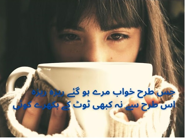 urdu shayari - poetry in urdu- 2 line poetry for facebook and whatsapp status- khawab, sad shayri