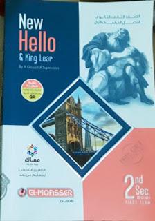 تحميل كتاب المعاصر فى اللغة الانجليزية الصف الثاني الثانوى الترم الاول 2021