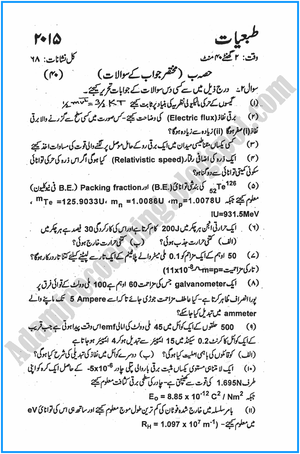 xii-physics-urdu-past-year-paper-2015