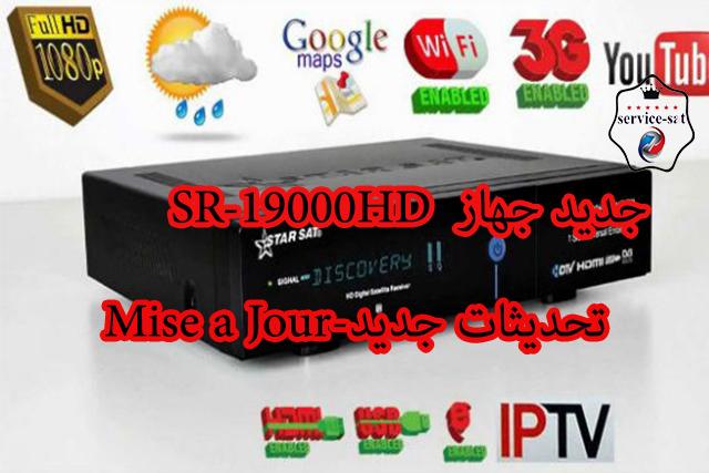 جديد جهازSR-19000HD