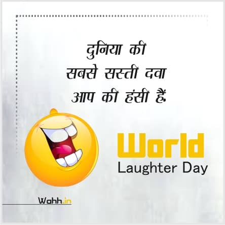 Laughter Day Thought In Hindi Images