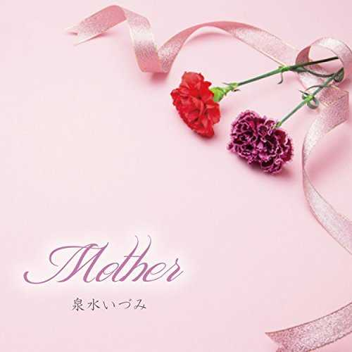 [Single] 泉水いづみ – Mother (2015.04.29/MP3/RAR)
