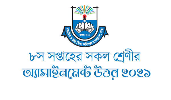 8th Week Assignment Answer 2021 For All Class