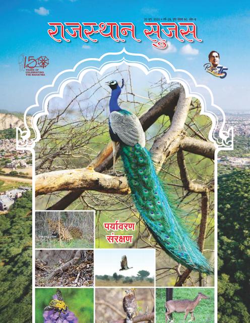 Download Rajasthan Sujas June 2020 in hindi pdf