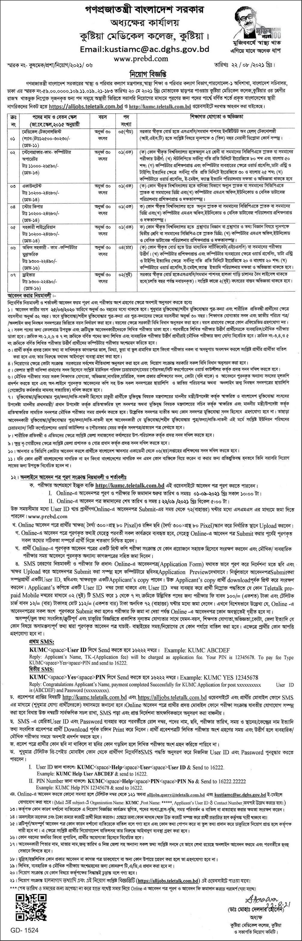 kushtia medical college job circular