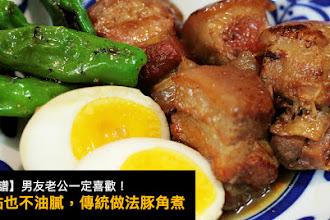 自己做。男友老公一定喜歡!一點也不油膩,傳統做法豚角煮 (Pork Kakuni)