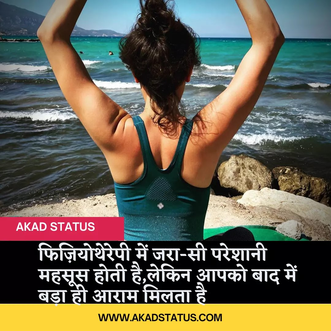 Physiotherapy Quotes in hindi, Proud to be physiotherapist Quotes, Slogan for World Physiotherapy Day, WhatsApp status for physiotherapist, Funny physiotherapy Quotes images, Physical Therapy inspiration Images