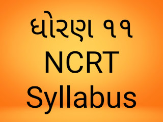 Std-11 NCERT Maths Sem-1 IMP For First Exam