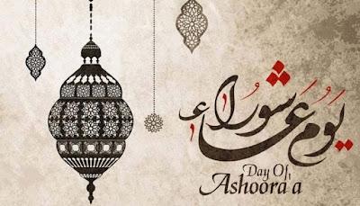 Aashura Ke Mamulaat aur Aamaal  معمولات عاشورہ اور اعمال صالحہ فرامین رسول صلی اللہ علیہ وسلم کے آئینے میں