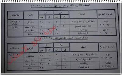 محافظة كفر الشيخ:جدول امتحانات الشهادة الابتدائيه والاعداديه والثانويه 2016 الترم الاول