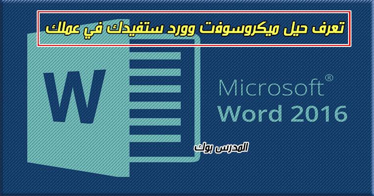 اسرار ميكروسوفت وورد Word يجب عليك معرفتها ستفيدك جدا في عملك لاصدار 2010 فما أعلي