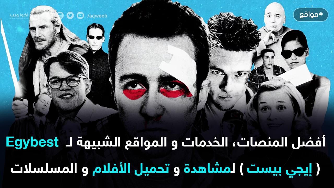 أفضل المنصات، الخدمات و المواقع الشبيهة لـ Egybest ( إيجي بيست )
