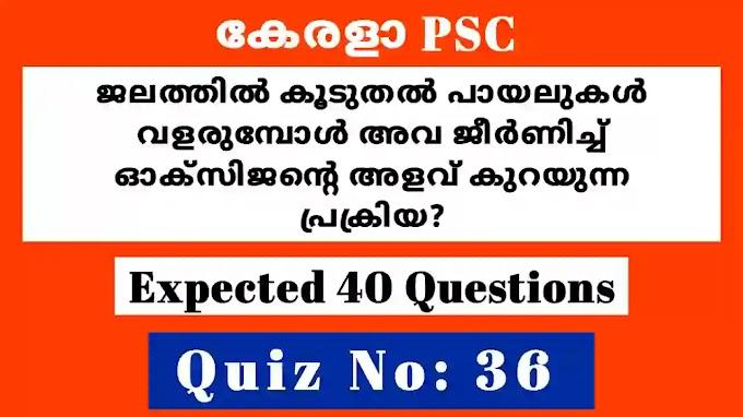 Quiz for LDC / LGS Main | Degree Level Preliminary - No: 36