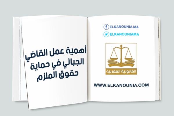 أهمية عمل القاضي الجبائي في حماية حقوق الملزم