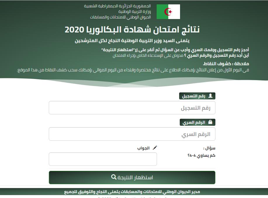 """""""هنا"""" bac onec dz 2020 résultat    نتائج الباك الجزائرية"""