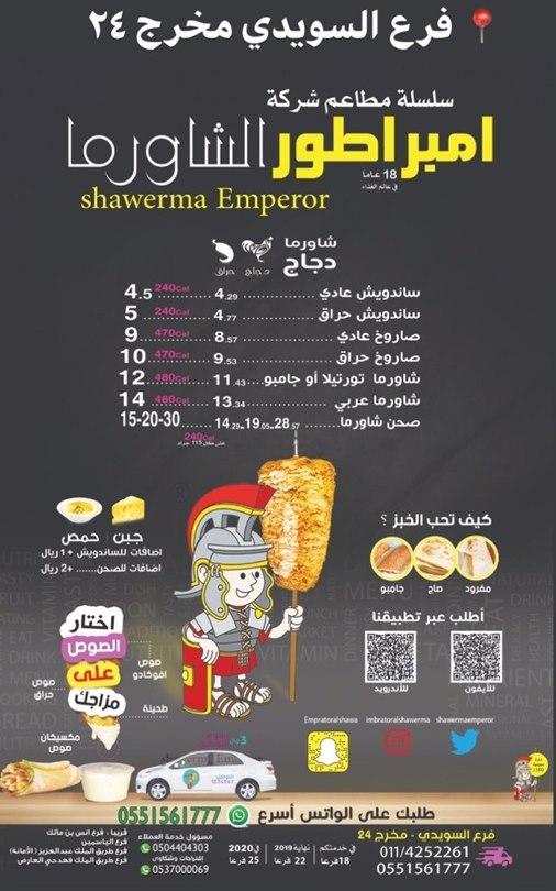 منيو امبراطور الشاورما
