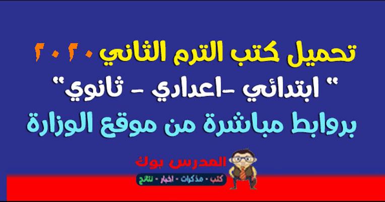 تحميل كتب الوزارة 2020 الترم الثاني ابتدائي واعدادي وثانوي حمل نسختك من هنا لجميع المواد عربي وانجليزي ورياضيات ودراسات وعلوم وفرنساوي