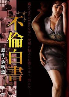 Furin Hakusho (2013)