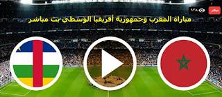 لايف مشاهدة مباراة المغرب وجمهورية افريقيا الوسطي بث مباشر بتاريخ 13-11-2020 في تصفيات كأس أمم أفريقيا بدون تقطيعاات