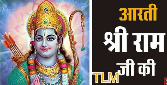 Ram aarti lyrics | shri ram chandra lyrics |हो मंगल भवन अमंगल  हारी