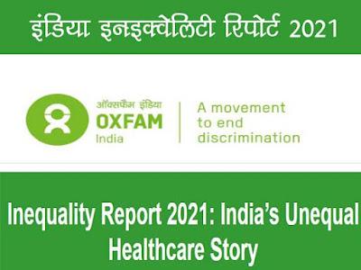 """इंडिया इनइक्क्वेलिटी रिपोर्ट 2021: इंडियाज़ अनइक्वल हेल्थकेयर स्टोरी"" (India Inequality Report 2021: India's Unequal Healthcare Story)"