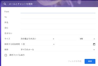 【Apps調査隊】Gmailについて調査せよ。