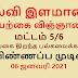 கல்வி இளமாணி (இயற்கை விஞ்ஞானம்) : மட்டம் 5/6