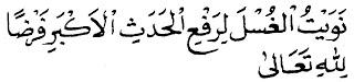 Cara Mandi Wajib Mengikut Sunnah