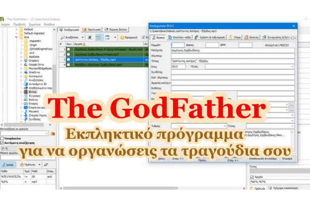 The GodFather - δωρεάν πρόγραμμα οργάνωσης μουσικών αρχείων