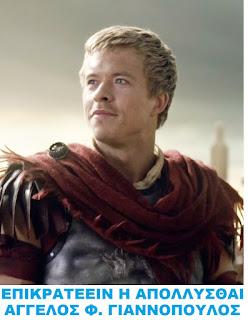 Γιατί ονομάστηκε Μέγας μόνον ο Αλέξανδρος και οχι ο Ηράκλειος ;