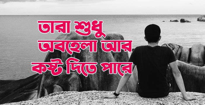 তারা শুধু অবহেলা আর কষ্ট দিতে পারে | Bangla Sad Story