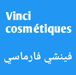 فارماسي المغرب