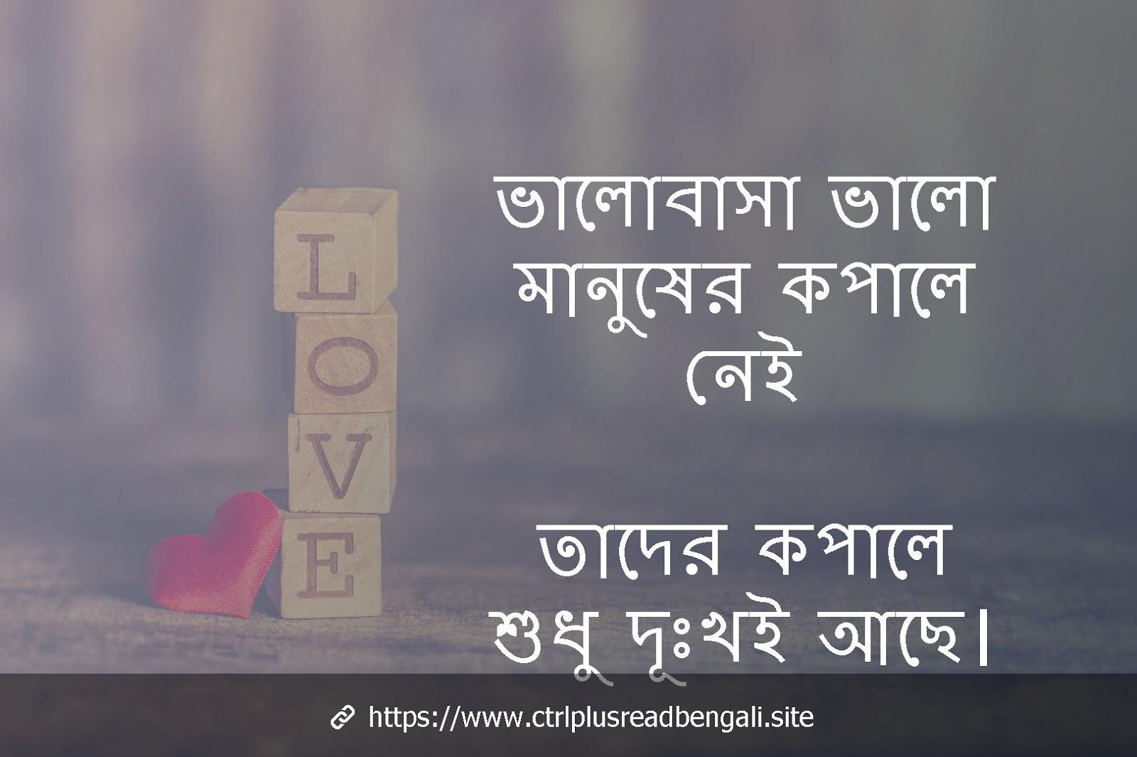 bangla sad sms love